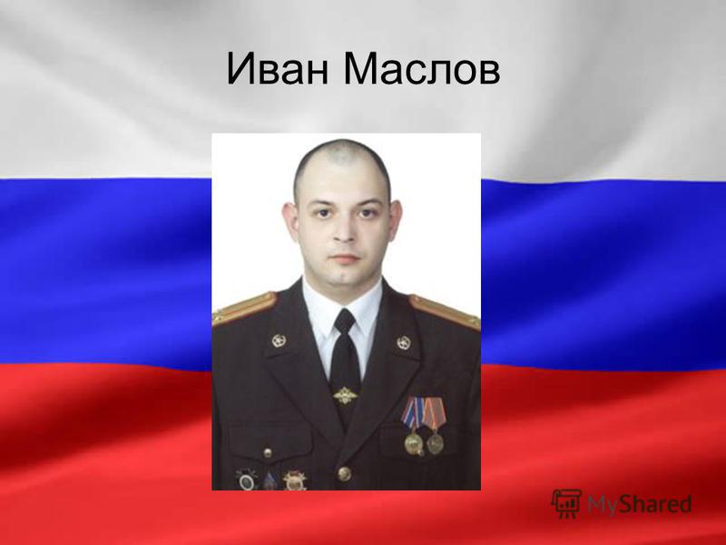 Иван Маслов