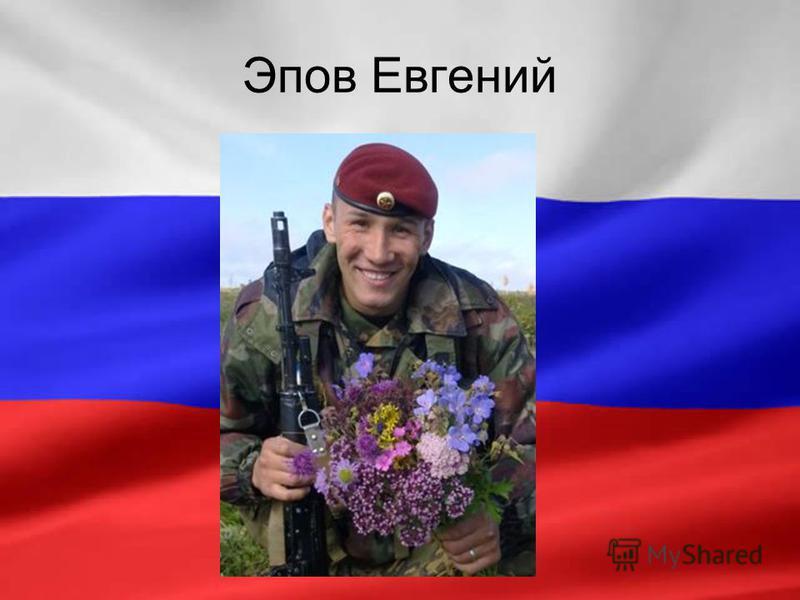Эпов Евгений