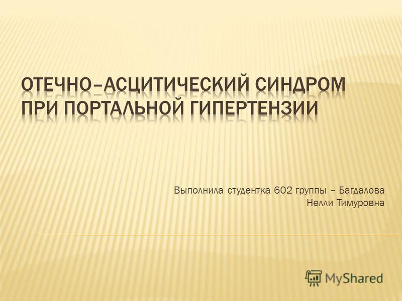 Выполнила студентка 602 группы – Багдалова Нелли Тимуровна
