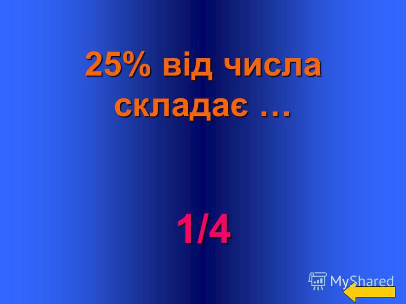 Переведіть 48% в звичайний нескорочуваний дріб. нескорочуваний дріб.12/25