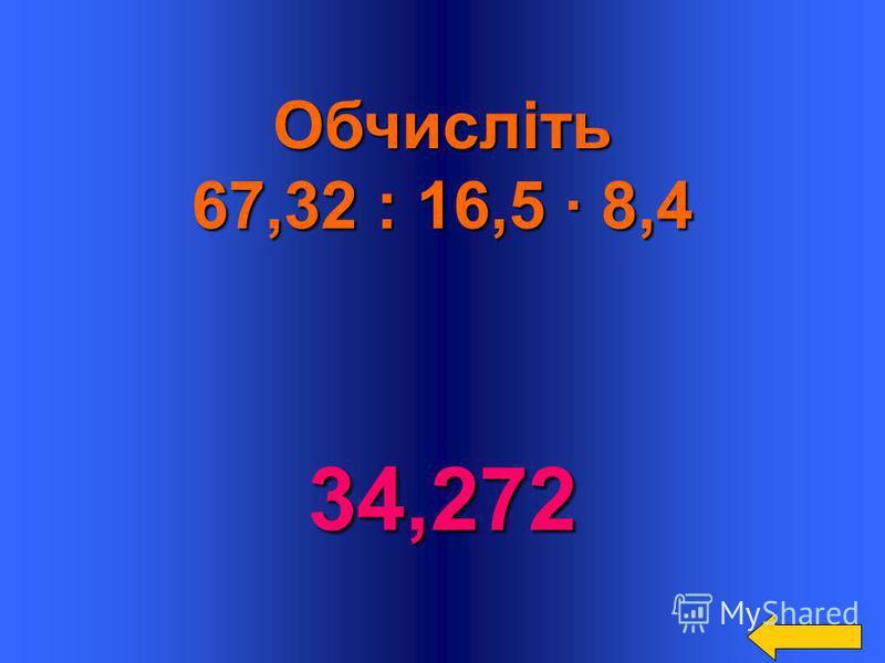 Обчисліть 12,444 + (7 – 2,92) 16,524