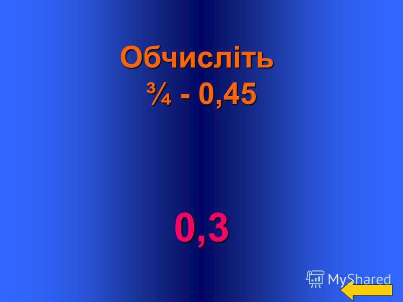 Обчисліть 67,32 : 16,5 · 8,4 34,272