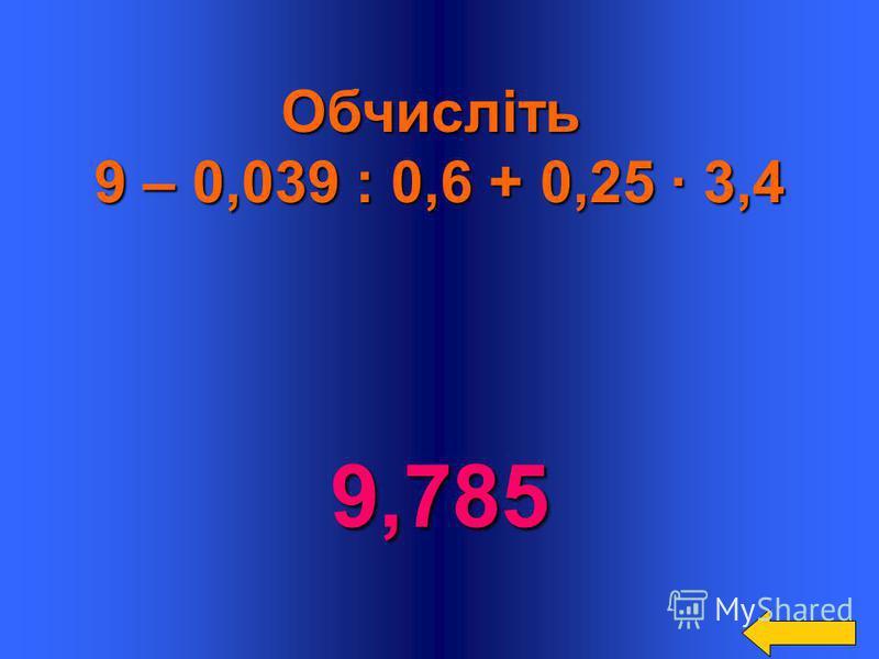 Обчисліть ¾ - 0,45 0,3