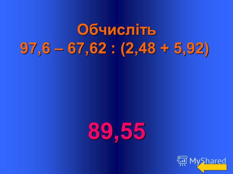 Обчисліть 9 – 0,039 : 0,6 + 0,25 · 3,4 9,785