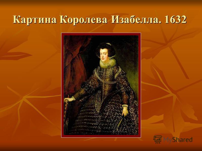 Картина Королева Изабелла. 1632 Картина Королева Изабелла. 1632
