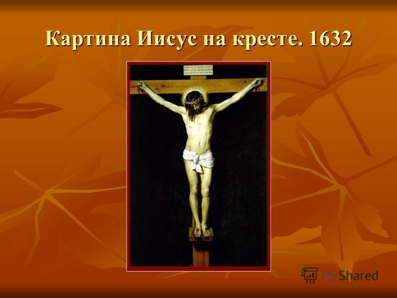 Картина Иисус на кресте. 1632