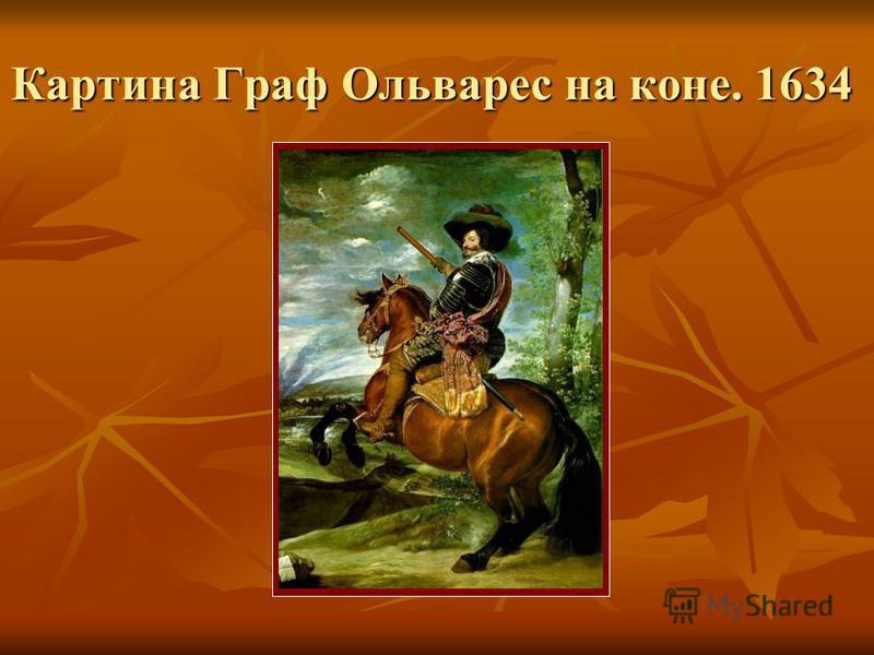 Картина Граф Ольварес на коне. 1634 Картина Граф Ольварес на коне. 1634