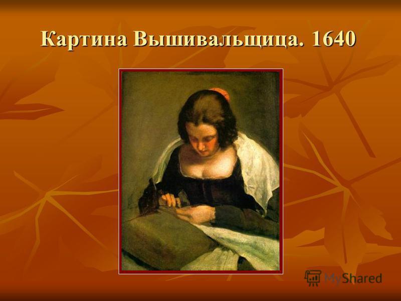 Картина Вышивальщица. 1640 Картина Вышивальщица. 1640