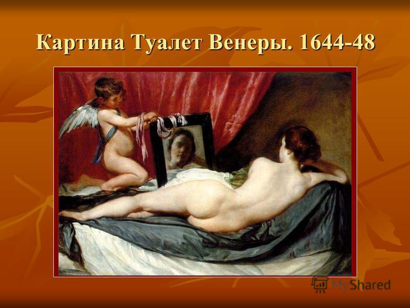 Картина Туалет Венеры. 1644-48