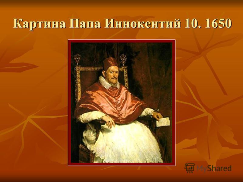 Картина Папа Иннокентий 10. 1650 Картина Папа Иннокентий 10. 1650