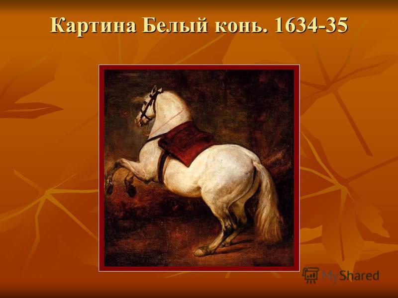 Картина Белый конь. 1634-35 Картина Белый конь. 1634-35