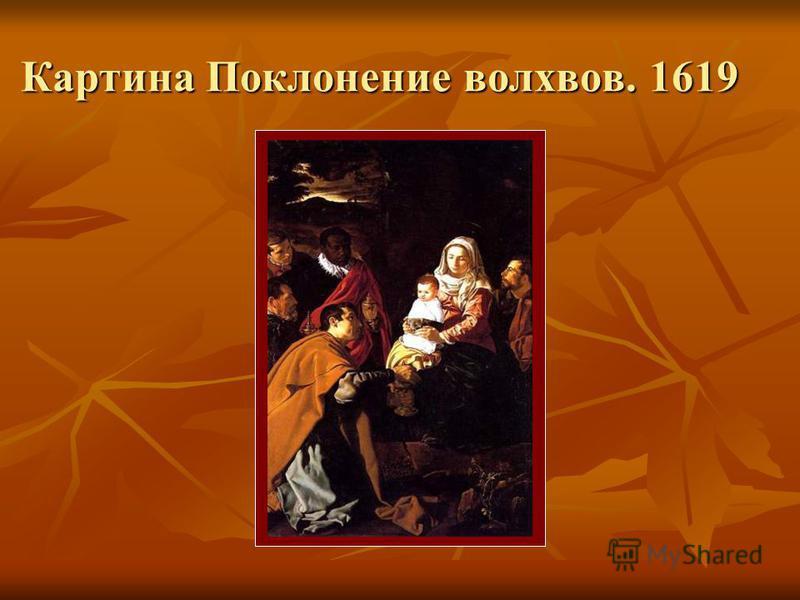 Картина Поклонение волхвов. 1619