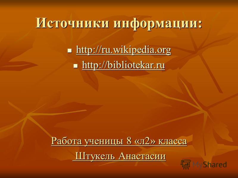 Источники информации: http://ru.wikipedia.org http://ru.wikipedia.org http://ru.wikipedia.org http://bibliotekar.ru http://bibliotekar.ru http://bibliotekar.ru Работа ученицы 8 «л 2» класса Штукель Анастасии Штукель Анастасии