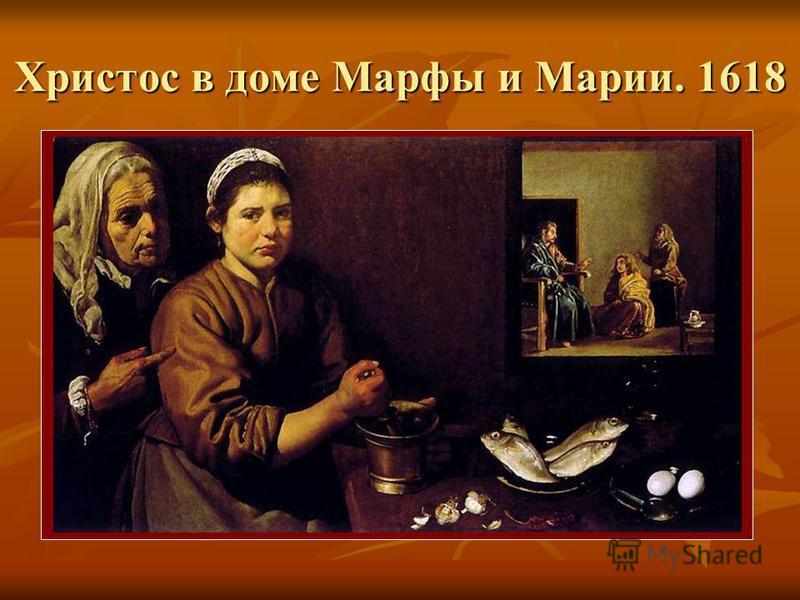 Христос в доме Марфы и Марии. 1618