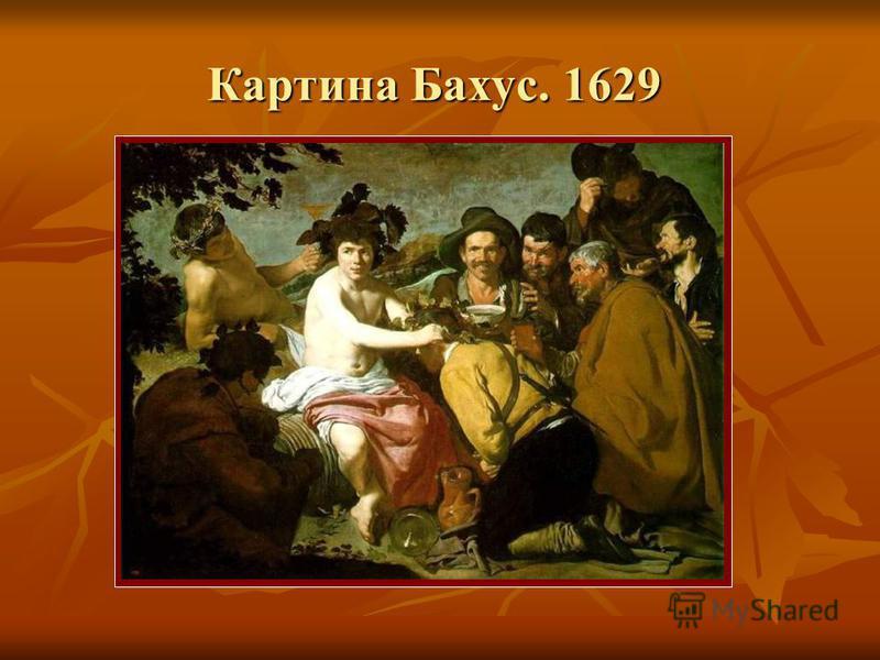 Картина Бахус. 1629 Картина Бахус. 1629