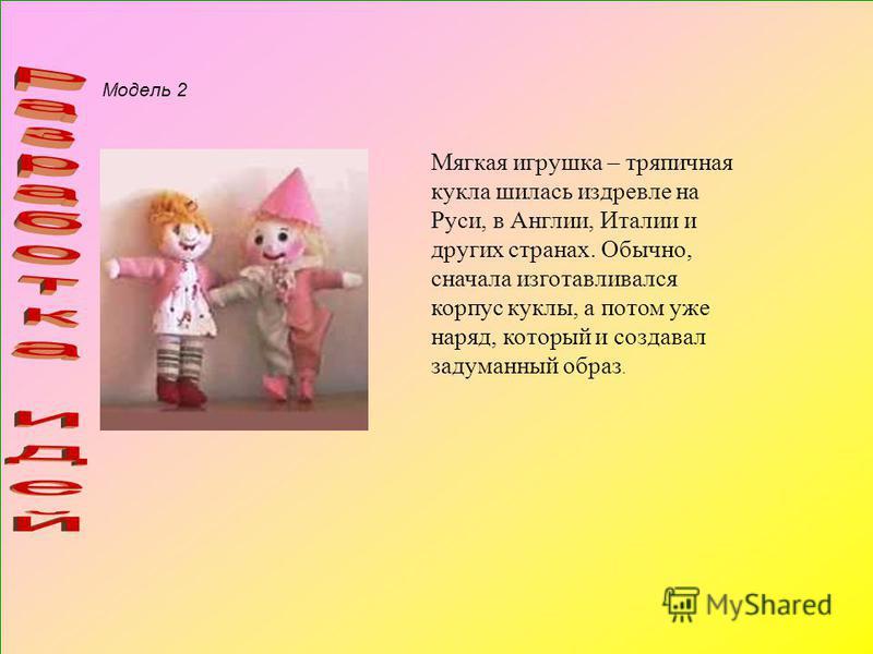 Модель 1 Кукла-подушка Кукла сделана вручную из натуральных материалов. Наполнитель – нечесаная шерсть. Размер – 32-34 см. Часто служит подушечкой в детской кроватке, где она более всего уместна. Кукла отлично помогает уложить ребёнка спать. Предназн