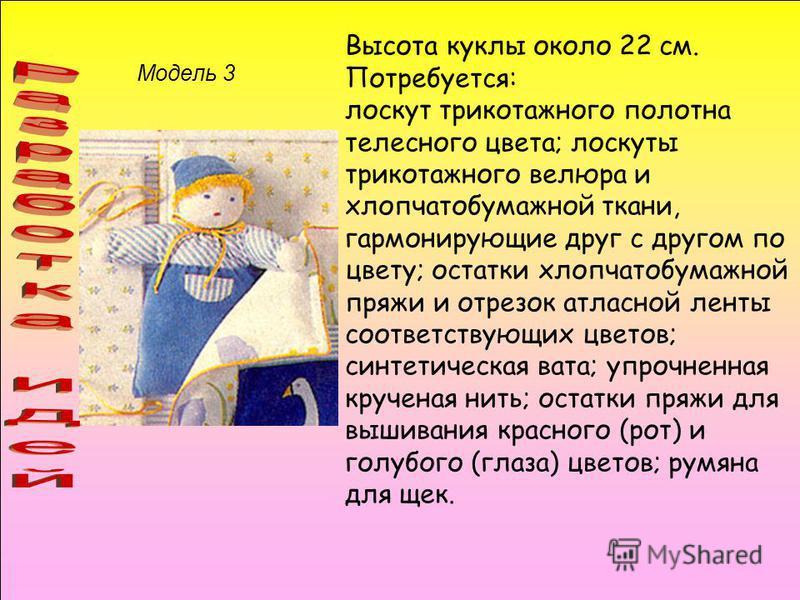 Модель 2 Мягкая игрушка – тряпичная кукла шилась издревле на Руси, в Англии, Италии и других странах. Обычно, сначала изготавливался корпус куклы, а потом уже наряд, который и создавал задуманный образ.