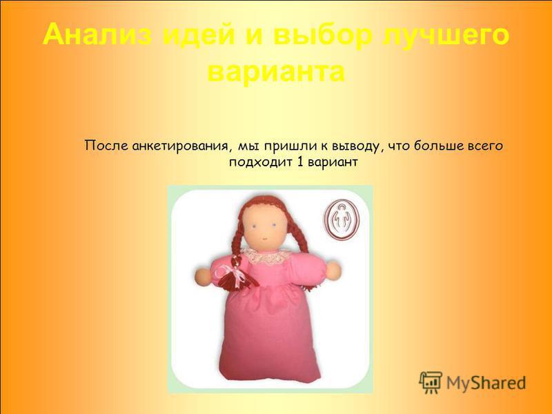 Какую модель куклы выбрать? Такая получилась диаграмма, после опроса девочек школы