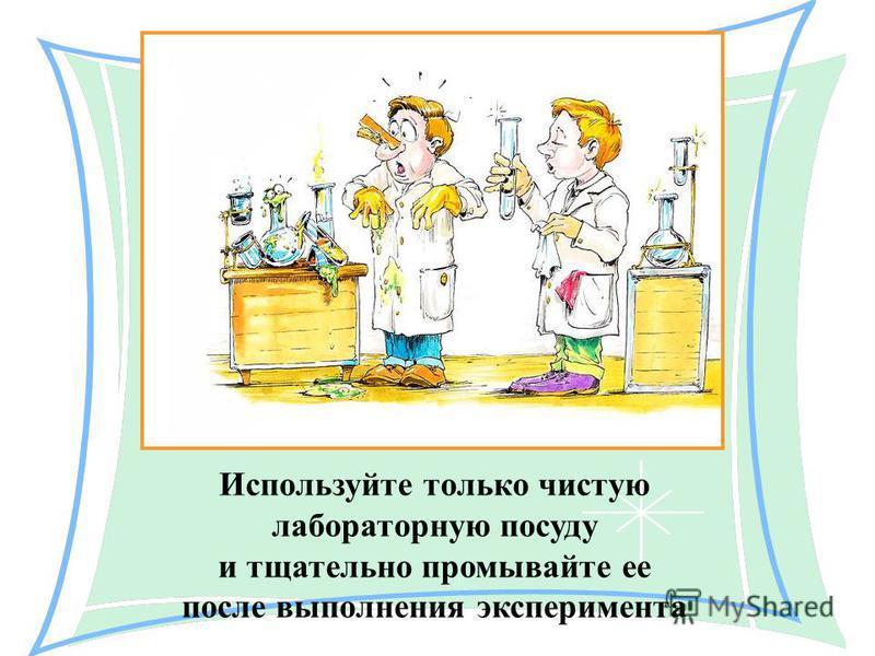 «Сначала вода, потом кислота иначе случится большая беда!» «Если на руку попало хоть немного кислоты, обязательно налейте на нее скорей воды!» ρ=1,84 г/см 3 ρ=1 г/см 3 Помните! Серную кислоту нужно вливать малыми порциями в воду, а не на оборот. Инач
