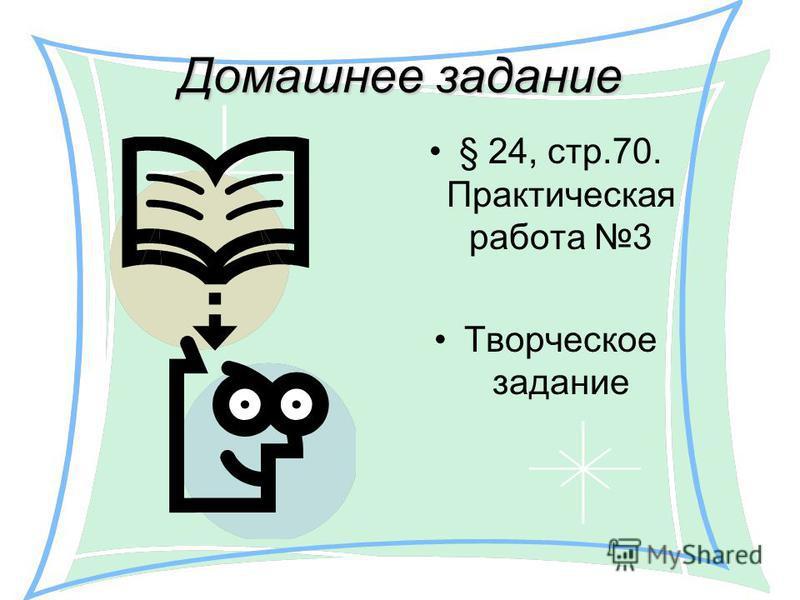 Дешифратор 10 правильных ответов – 5 баллов; 9 - 7 правильных ответов - 4 балла; 6 - 5 правильных ответа – 3 балла.