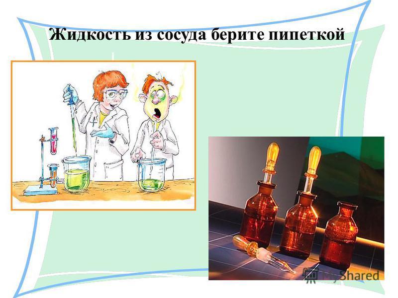 Помните, что любое вещество может быть опасным, если обращаться с ним неправильно Без указания учителя не смешивайте неизвестные вам вещества