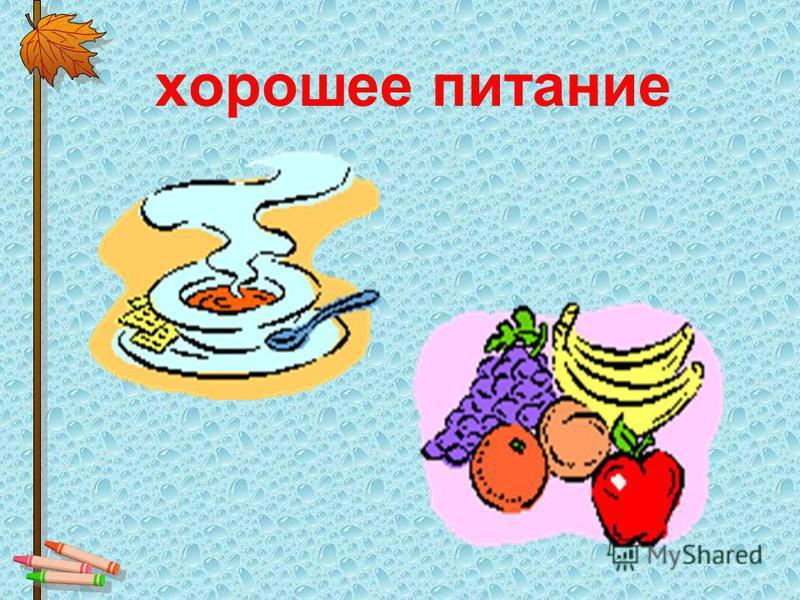 хорошее питание