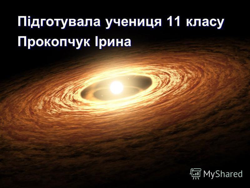 Підготувала учениця 11 класу Прокопчук Ірина