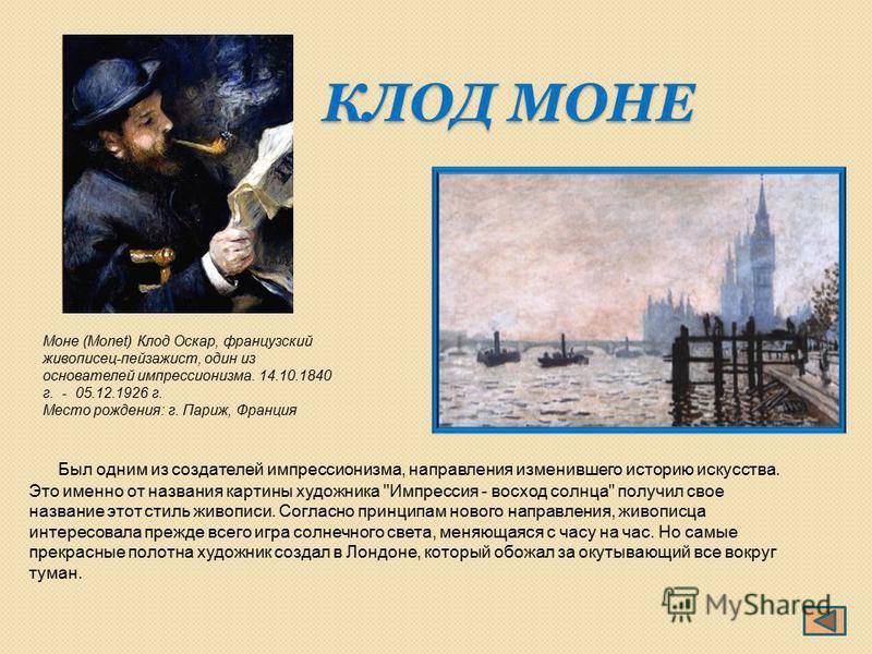 КЛОД МОНЕ Был одним из создателей импрессионизма, направления изменившего историю искусства. Это именно от названия картины художника