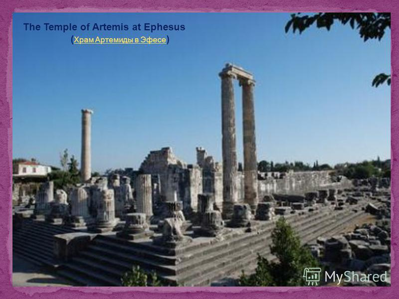 The Temple of Artemis at Ephesus ( Храм Артемиды в Эфесе ) Храм Артемиды в Эфесе