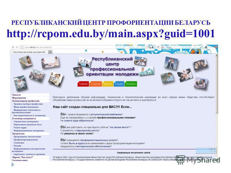 РЕСПУБЛИКАНСКИЙ ЦЕНТР ПРОФОРИЕНТАЦИИ БЕЛАРУСЬ http://rcpom.edu.by/main.aspx?guid=1001