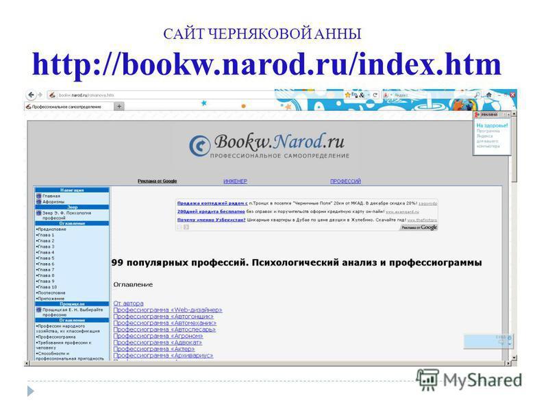 САЙТ ЧЕРНЯКОВОЙ АННЫ http://bookw.narod.ru/index.htm