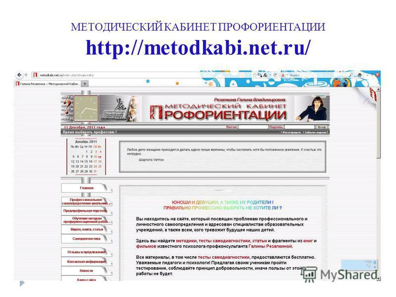 МЕТОДИЧЕСКИЙ КАБИНЕТ ПРОФОРИЕНТАЦИИ http://metodkabi.net.ru/