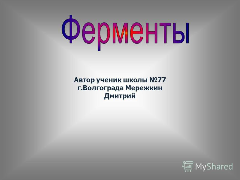 Автор ученик школы 77 г.Волгограда Мережкин Дмитрий