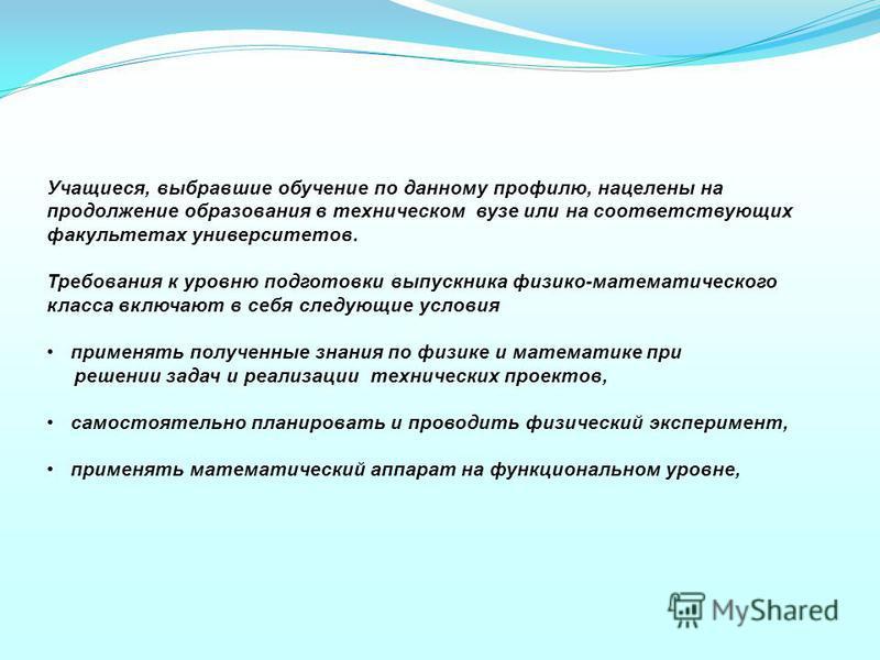 Город-курорт Железноводск МОУ СОШ 10