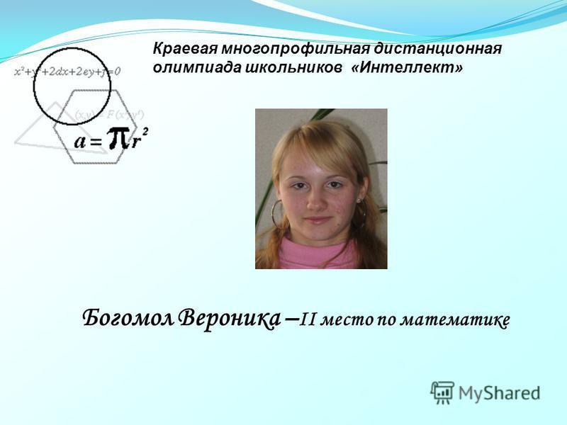 Победители и призёры краевых олимпиад Куц Ульяна 2005 год (математика) Лукин Александр 2006 год (физика)