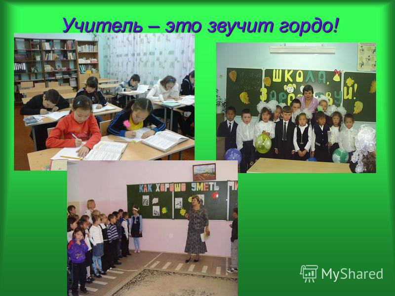 Учитель – это звучит гордо!