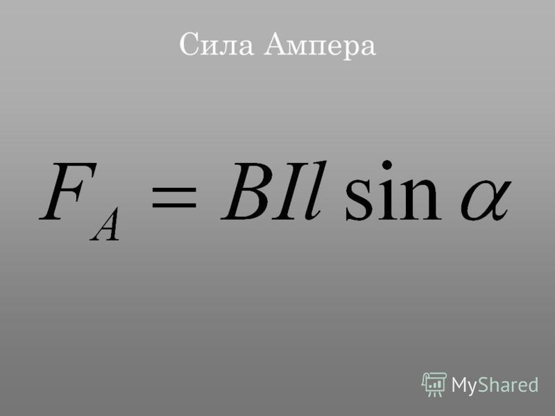 Сила Ампера F = IBl sin α,