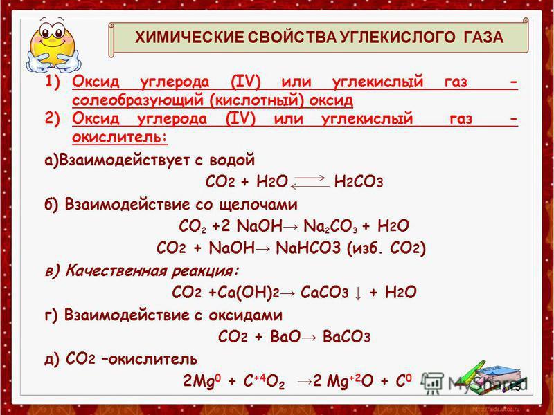ХИМИЧЕСКИЕ СВОЙСТВА УГЛЕКИСЛОГО ГАЗА 1)Оксид углерода (IV) или углекислый газ - солеобразующий (кислотный) оксид 2)Оксид углерода (IV) или углекислый газ - окислитель: а)Взаимодействует с водой СО 2 + Н 2 О Н 2 СО 3 б) Взаимодействие со щелочами СО 2