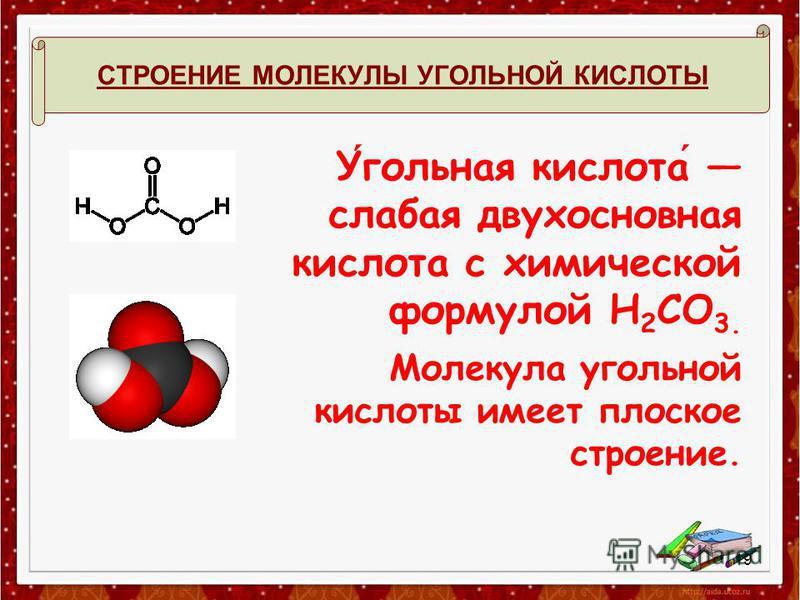 СТРОЕНИЕ МОЛЕКУЛЫ УГОЛЬНОЙ КИСЛОТЫ Угольная кислота слабая двухосновная кислота с химической формулой H 2 CO 3. Молекула угольной кислоты имеет плоское строение. 19
