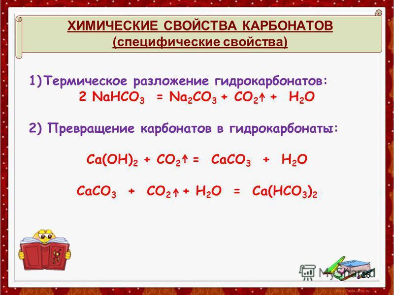 ХИМИЧЕСКИЕ СВОЙСТВА КАРБОНАТОВ (специфические свойства) 1)Термическое разложение гидрокарбонатов: 2 NaHCO 3 = Na 2 CO 3 + CO 2 + H 2 O 2) Превращение карбонатов в гидрокарбонаты: Ca(OH) 2 + CO 2 = CaCO 3 + H 2 O CaCO 3 + CO 2 + H 2 O = Ca(HCO 3 ) 2 2