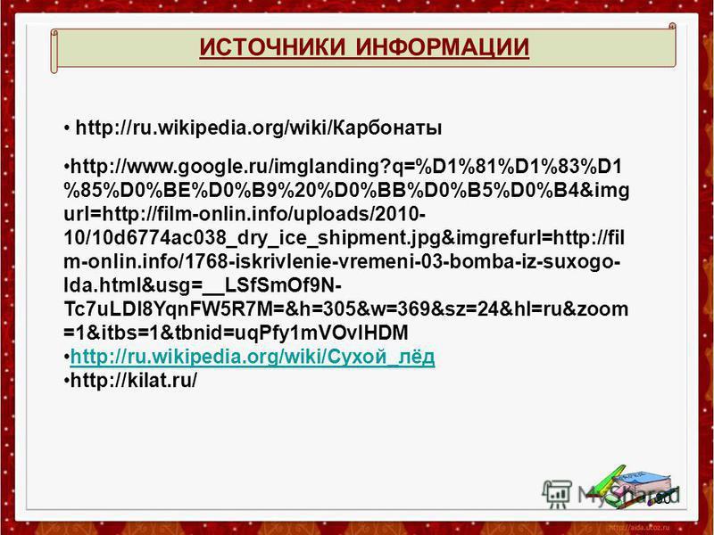 http://www.google.ru/imglanding?q=%D1%81%D1%83%D1 %85%D0%BE%D0%B9%20%D0%BB%D0%B5%D0%B4&img url=http://film-onlin.info/uploads/2010- 10/10d6774ac038_dry_ice_shipment.jpg&imgrefurl=http://fil m-onlin.info/1768-iskrivlenie-vremeni-03-bomba-iz-suxogo- ld