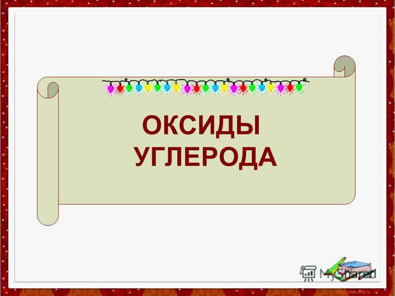 ОКСИДЫ УГЛЕРОДА 4
