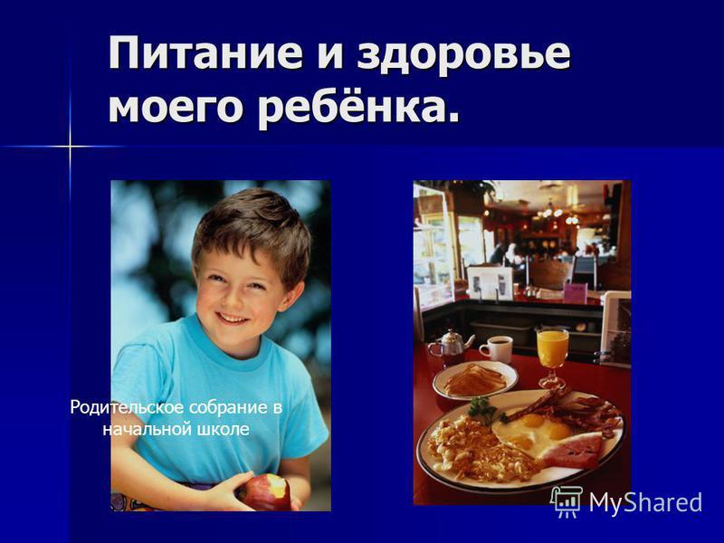 Питание и здоровье моего ребёнка. Родительское собрание в начальной школе