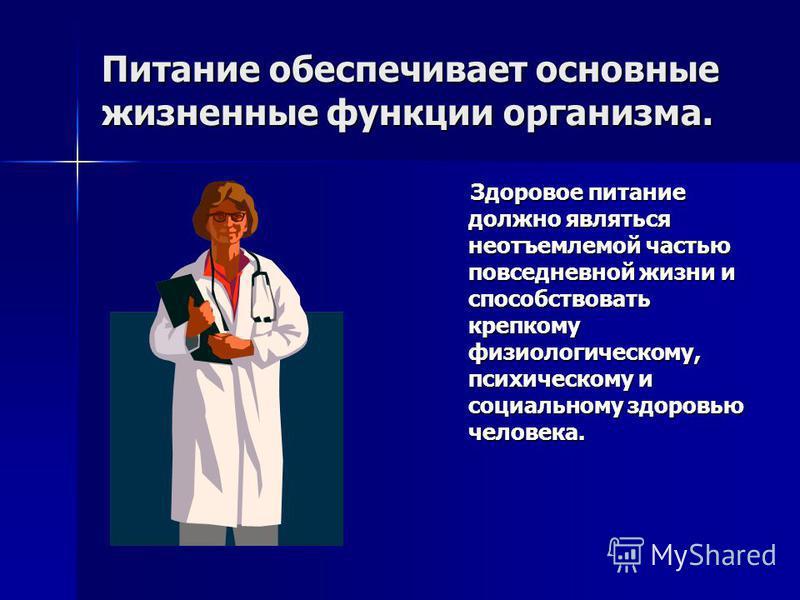 Питание обеспечивает основные жизненные функции организма. Здоровое питание должно являться неотъемлемой частью повседневной жизни и способствовать крепкому физиологическому, психическому и социальному здоровью человека. Здоровое питание должно являт