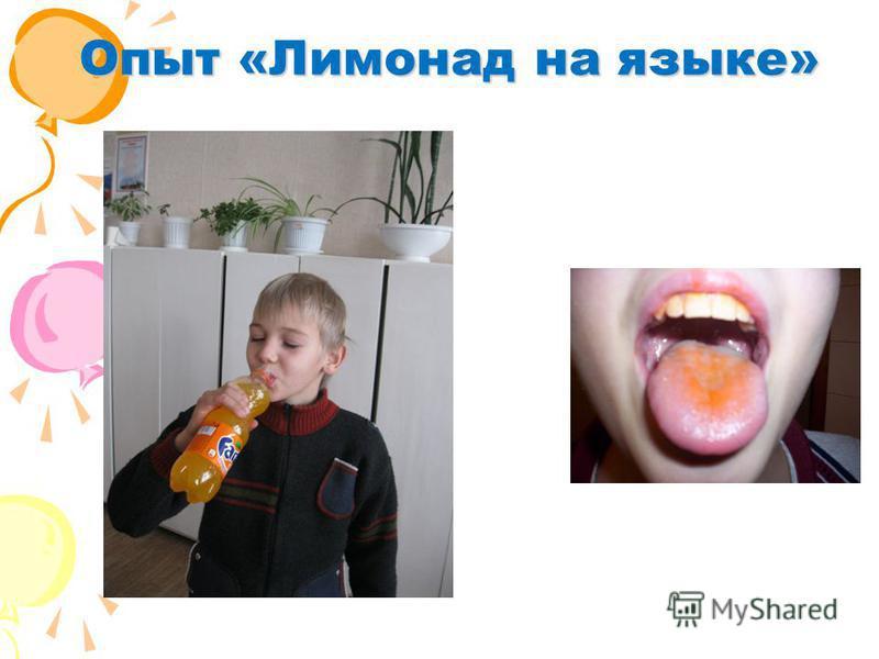Опыт «Лимонад на языке»