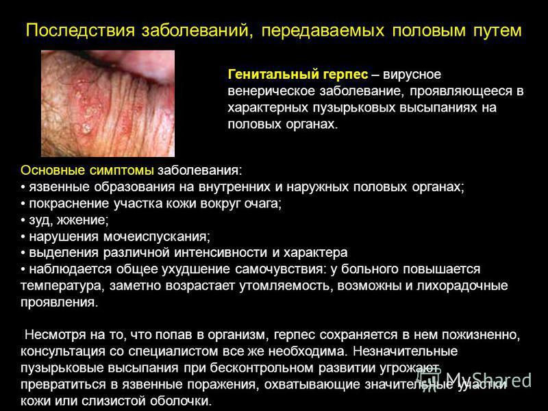 Последствия заболеваний, передаваемых половым путем Основные симптомы заболевания: язвенные образования на внутренних и наружных половых органах; покраснение участка кожи вокруг очага; зуд, жжение; нарушения мочеиспускания; выделения различной интенс