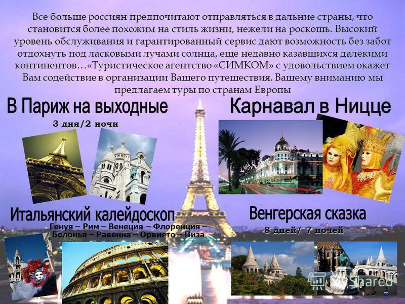 Все больше россиян предпочитают отправляться в дальние страны, что становится более похожим на стиль жизни, нежели на роскошь. Высокий уровень обслуживания и гарантированный сервис дают возможность без забот отдохнуть под ласковыми лучами солнца, еще