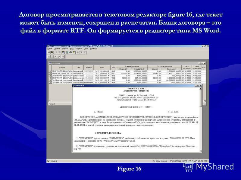 Договор просматривается в текстовом редакторе figure 16, где текст может быть изменен, сохранен и распечатан. Бланк договора – это файл в формате RTF. Он формируется в редакторе типа MS Word. Figure 16