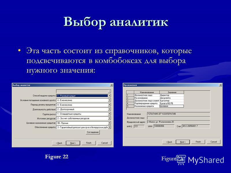 Выбор аналитик Эта часть состоит из справочников, которые подсвечиваются в комбобоксах для выбора нужного значения: Figure 22 Figure 23