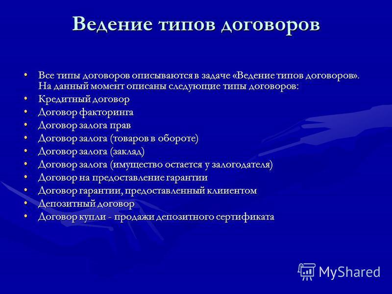 Ведение типов договоров Все типы договоров описываются в задаче «Ведение типов договоров». На данный момент описаны следующие типы договоров:Все типы договоров описываются в задаче «Ведение типов договоров». На данный момент описаны следующие типы до